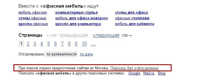 геозависимый запрос в Яндексе