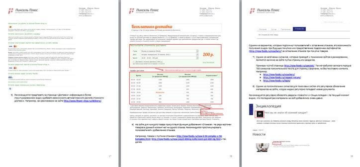Анализ юзабилити сайта и продающих свойств