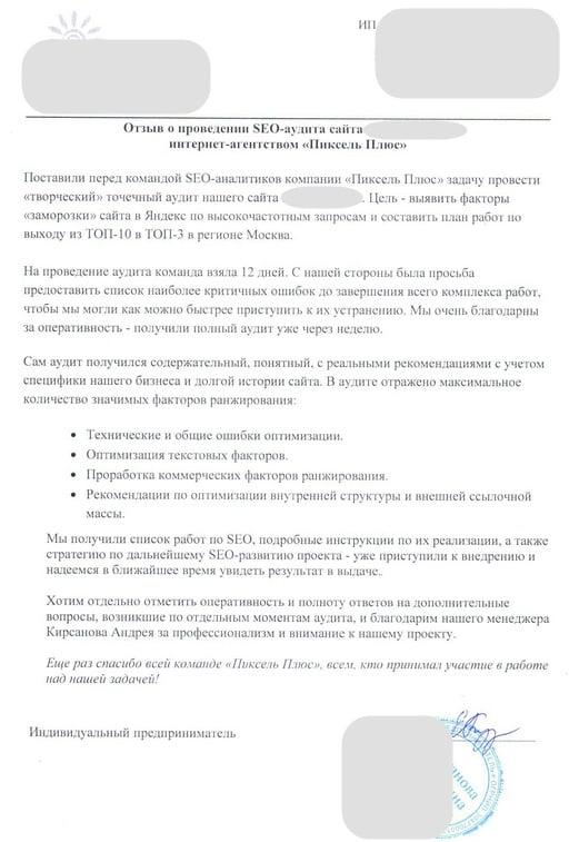 Создание и продвижение сайта в санкт петербурге